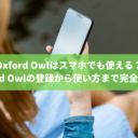 Oxford Owlはスマホでも使える?Oxford Owlの登録から使い方まで完全解説!